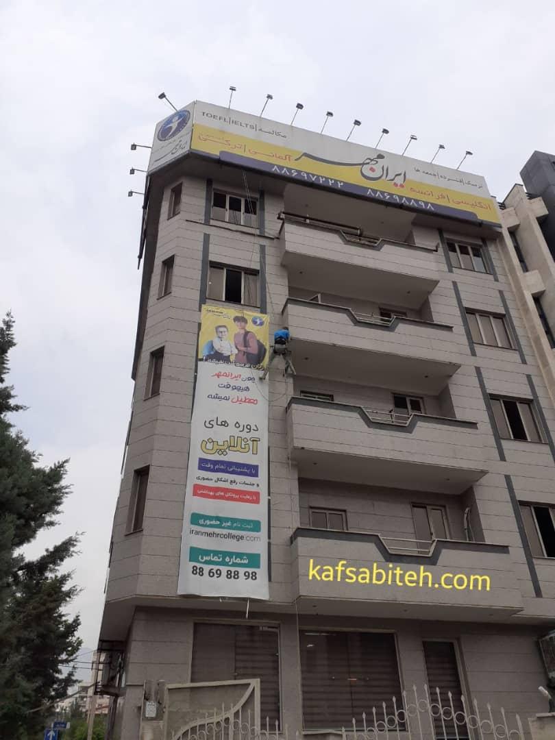 نصب تابلو،بنر،بیلبورد با طناب و بدون درابست در تهران و کرج